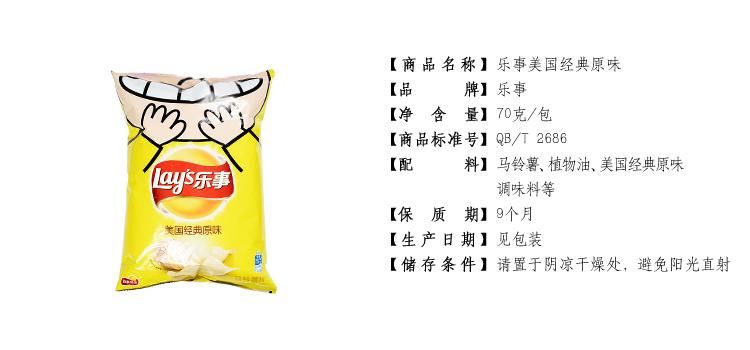 乐事马铃薯片(美国经典原味)70克/包评价