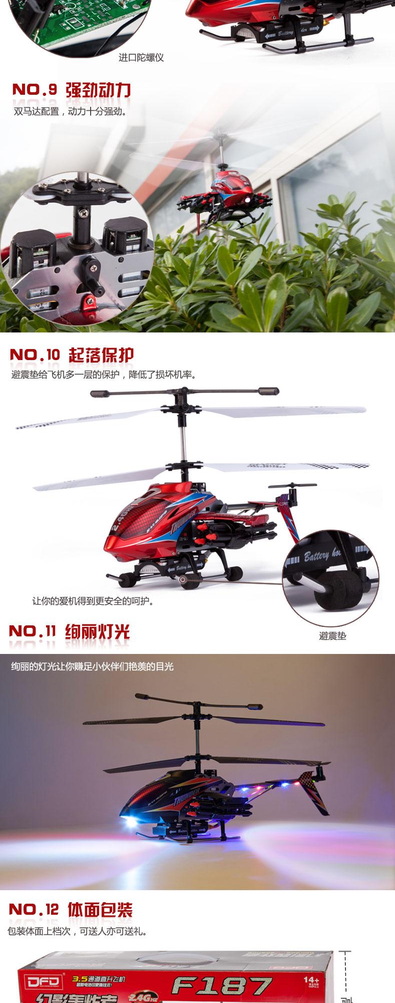 4g遥控电动玩具直升机飞机打子弹
