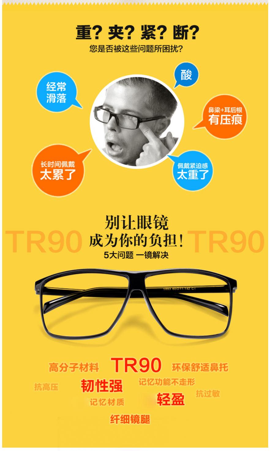 舒伴 近视框架眼镜架眼镜框男女款全框韩版潮配眼镜平