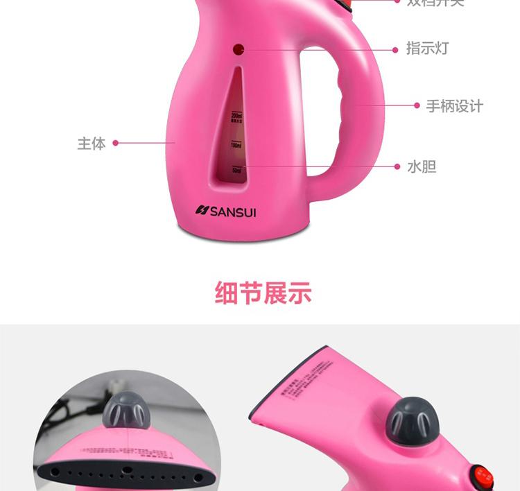 山水(sansui)sjs-120手持挂烫机