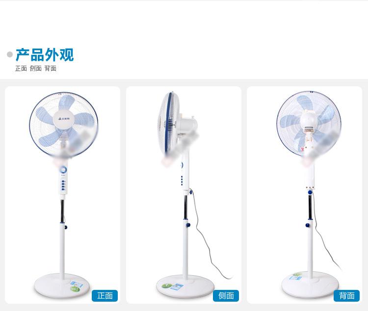 艾美特(airmate)电风扇优惠