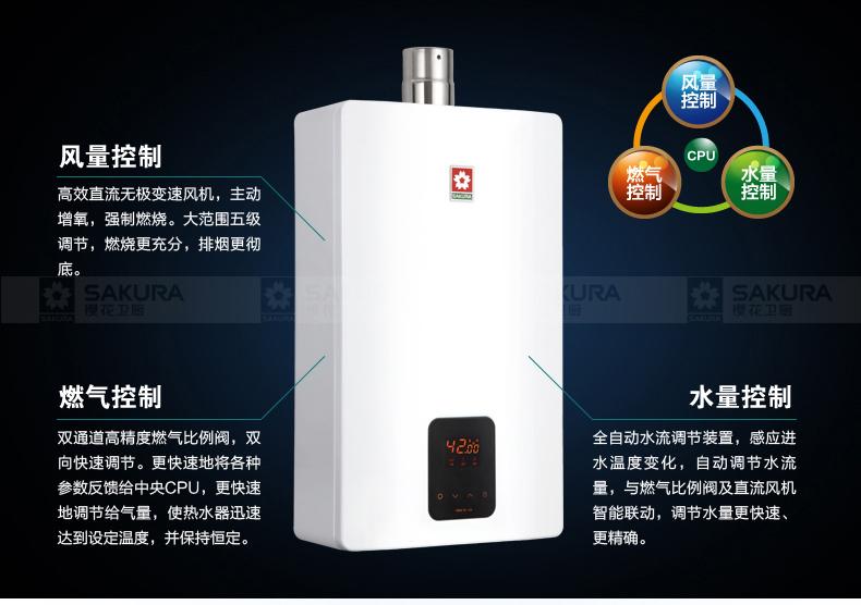 燃热水器最好品牌_樱花(sakura) sq32-c(12t) 16升 燃气热水器(天然气)