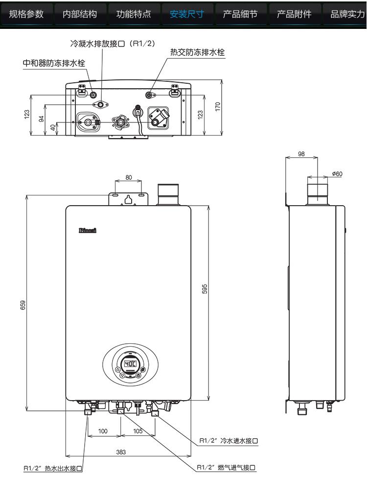 林内(rinnai) rus-c10e32arf(t) 10升 燃气热水器(天然气)(ljsq17图片