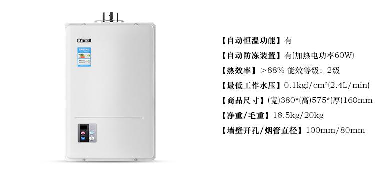 燃热水器最好品牌_林内(rinnai) rus-24fej(f)(t) 24升 燃气热水器(天然