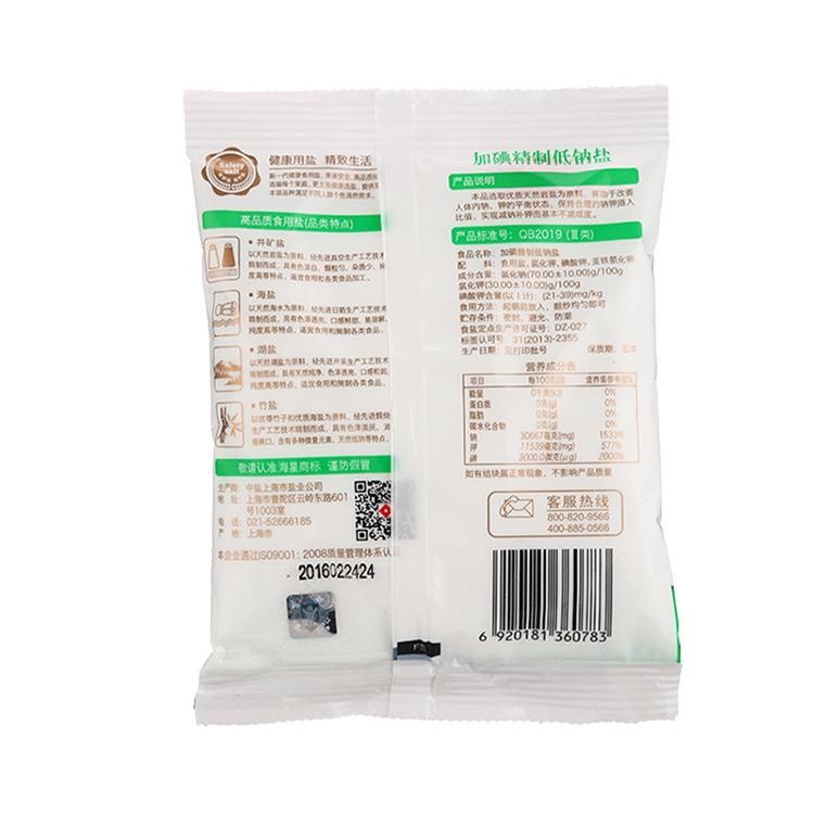 海星牌 加碘精制低钠盐 300g/袋