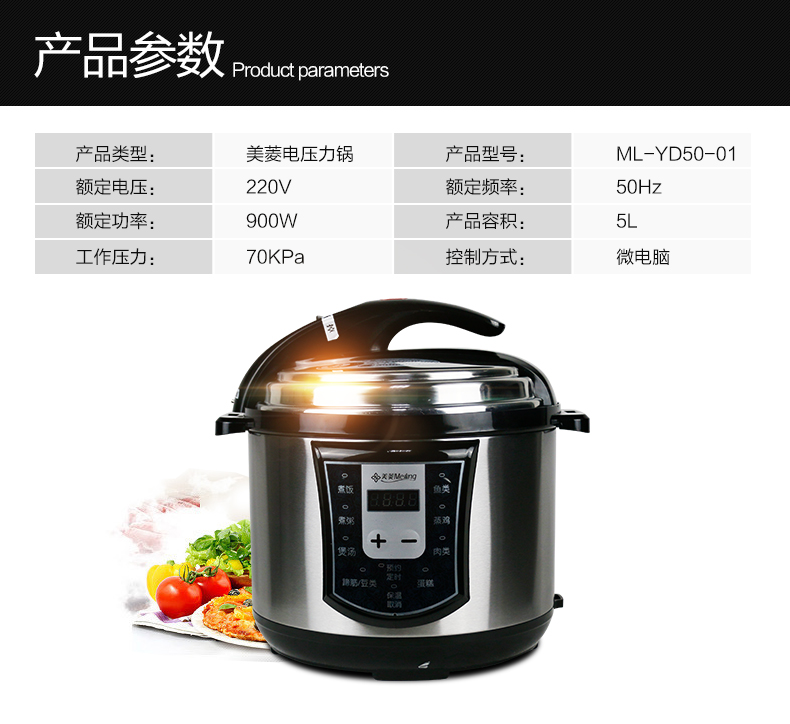 meiling/美菱 电压力锅 ml-yd50-01 电饭煲 智能预约