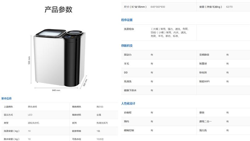 智能wifi波轮 洗衣机 品牌:海尔(haier) 能效等级:一级 是否需要安装