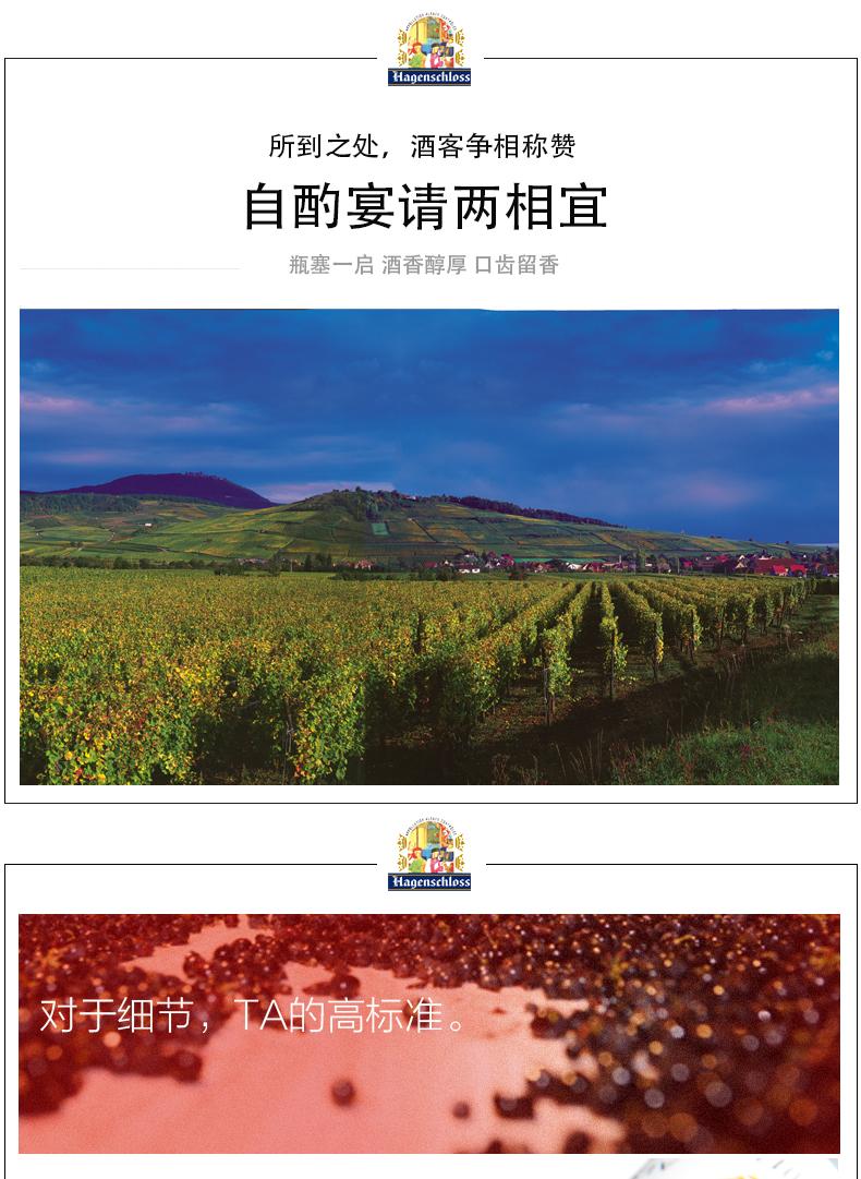 法国原瓶进口 哈根斯诺 麝香白葡萄酒 750ml/瓶图片