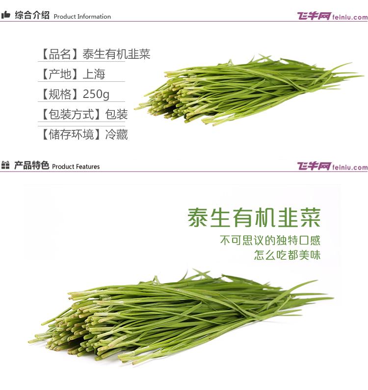 泰生有机韭菜150g/份图片