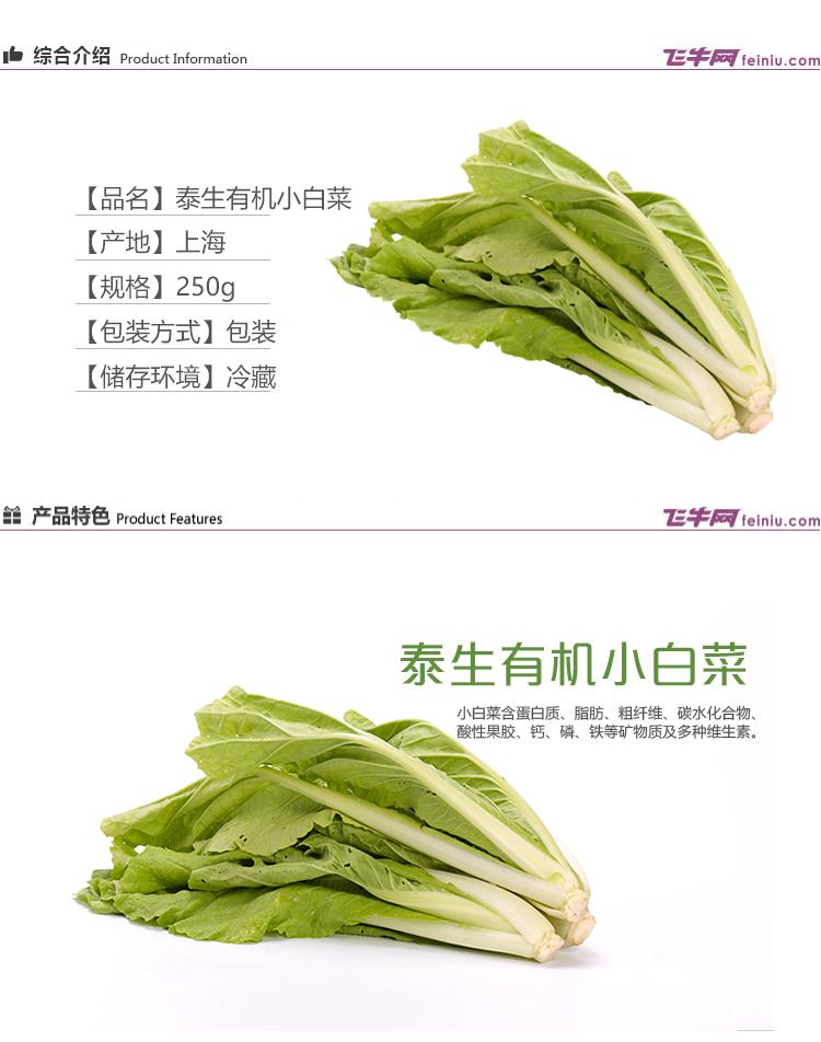 泰生有机小白菜250g/盒好吗