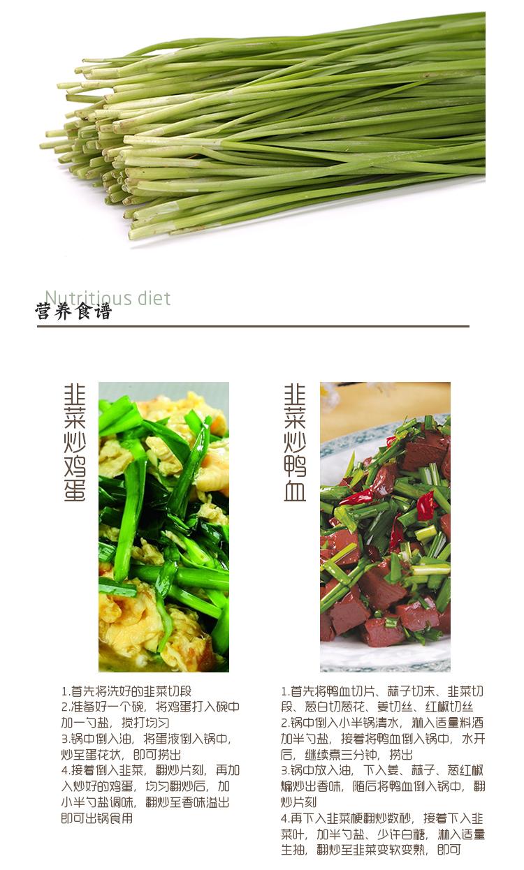 泰生有机韭菜150g/份评价