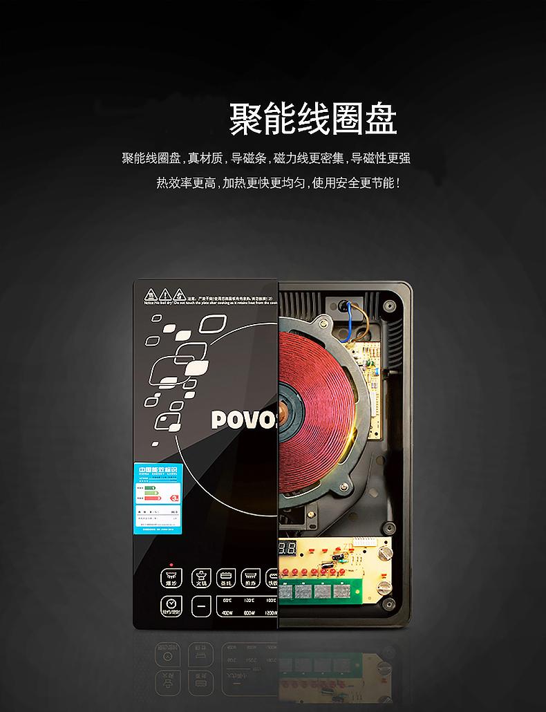 povos/奔腾 cg2126超薄触控屏电磁炉正品双锅特价