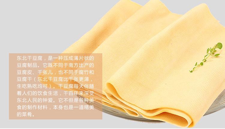 清美 东北干豆腐 150克/袋购买心得