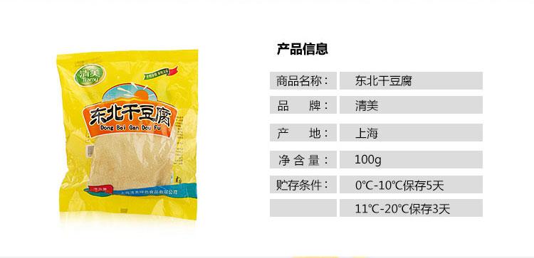 清美 东北干豆腐 150克/袋好吗