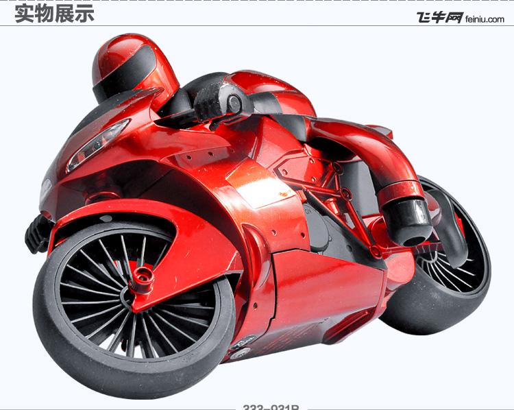 电动玩具/遥控摩托车