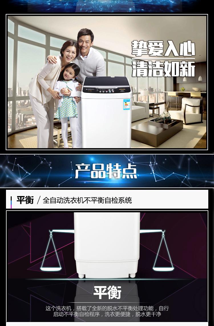 全自动 波轮 洗衣机