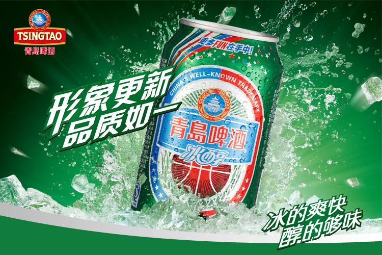 青岛冰醇啤酒330ml*6听/组