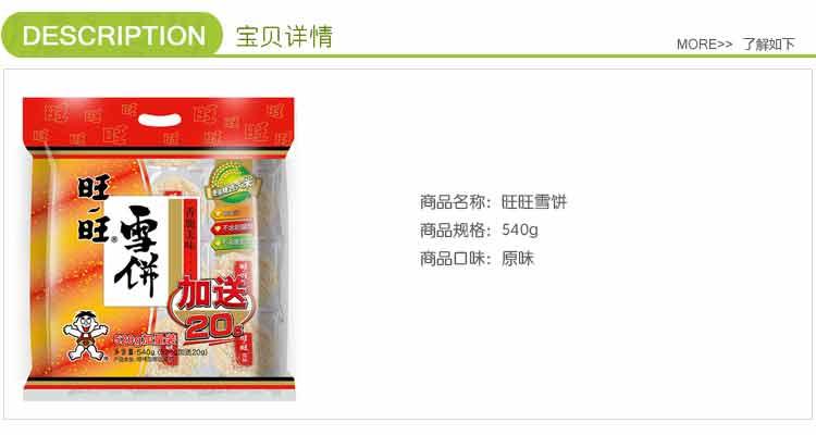 旺旺 雪饼(原味) 540g/袋 休闲零食新品