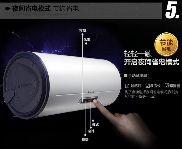 0t5 60升 电热水器 品牌:阿里斯顿 控制方式:电脑版 商品尺寸:717*465