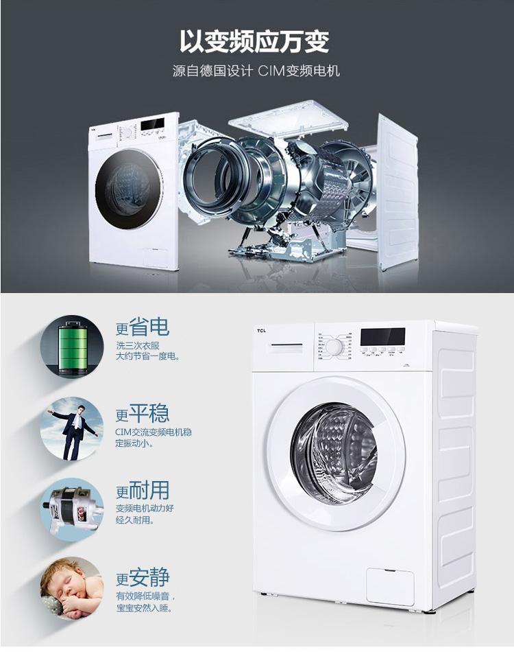 tcl洗衣机xqg70-f12102tb芭蕾白