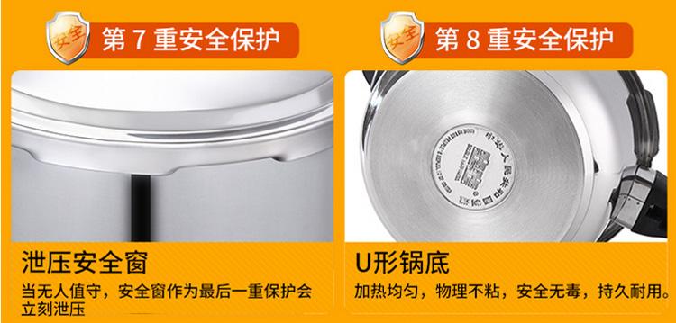 双喜 铂锐不锈钢压力锅24cm(电磁炉明火通用)