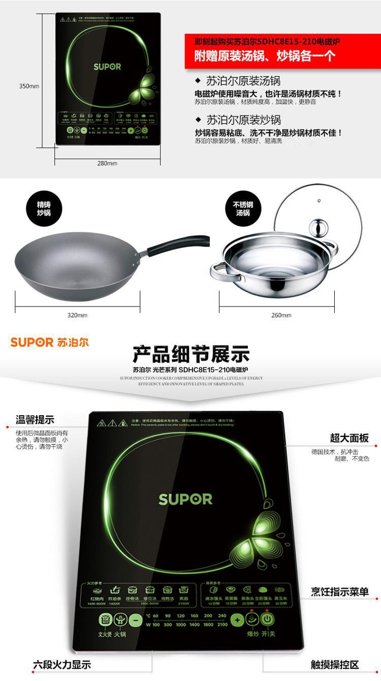 品牌:苏泊尔(supor) 类别:电磁炉 操作方式:触摸式 面板材质:玻璃