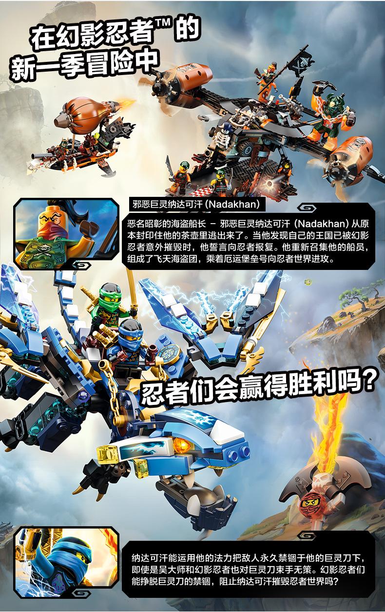 乐高(lego) ninjago 幻影忍者系列 寇的大地神龙 70599 积木儿童