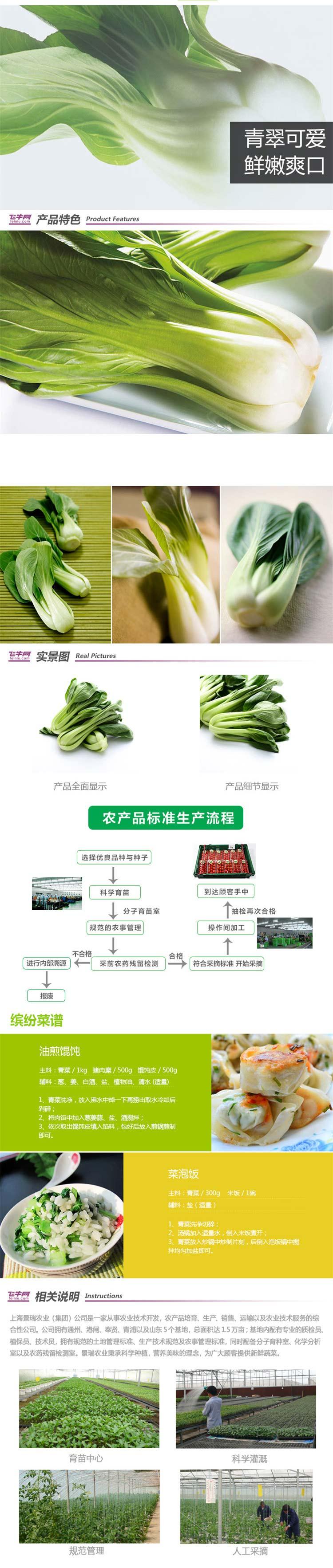 瑞鲜生青菜400g/盒购买心得