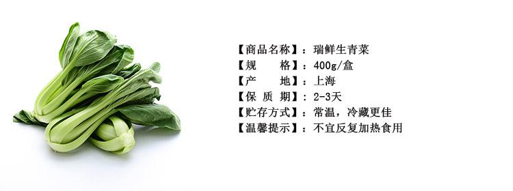 瑞鲜生青菜400g/盒多少钱