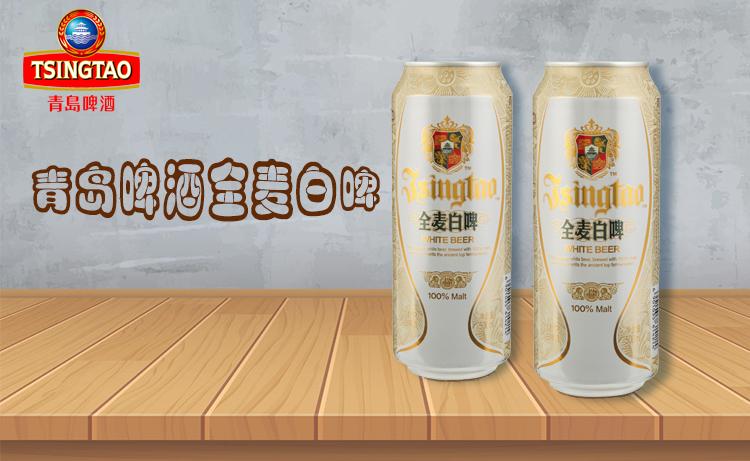 青岛啤酒全麦白啤 500ml/罐