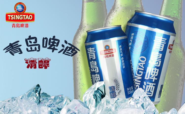 青岛啤酒清醇330ml/听
